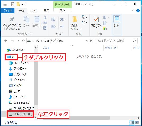 左の項目にある「①PC」をダブルクリック→「②USBドライブ」を左クリック。