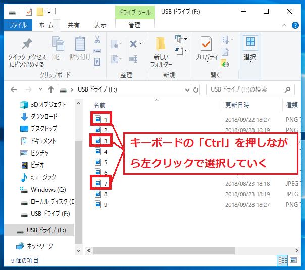 1、3、7と飛ばして選択したい場合は、キーボードの「Ctrl」を押しながら左クリックしていきます。