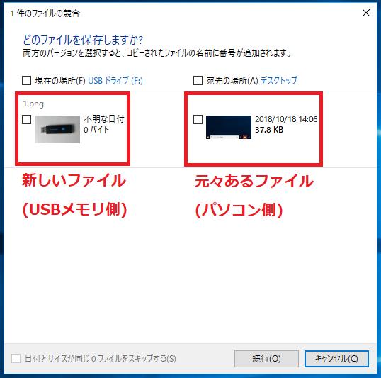 元のファイルを削除していいかどうか確かめるために選択します。左側がUSBメモリにある新しいファイルで、右側がパソコンに元々あるファイルになります。