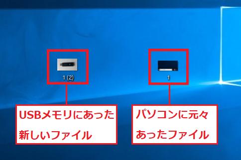 両方にチェックを入れると両方のファイルを残すことになり、同じファイル名にならないように番号が追加されます。ここでは「1(2)」となっています。