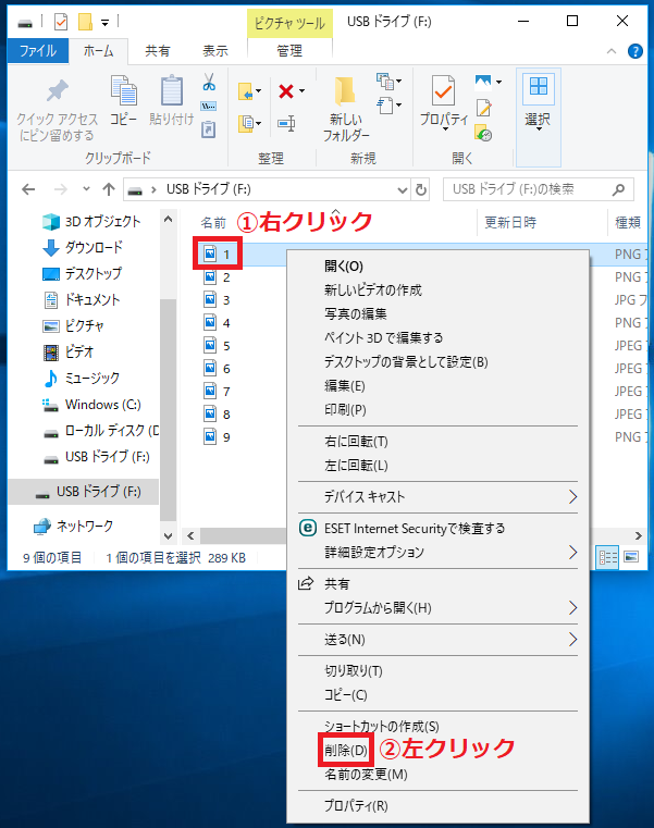 「①データ」を右クリック→「②削除」を左クリックで、削除することが出来ます。