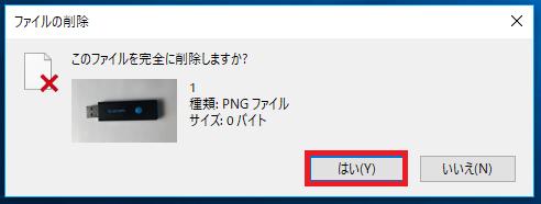「このファイルを完全に削除しますか?」と表示されるので「はい」を左クリックで、削除する事が出来ます。