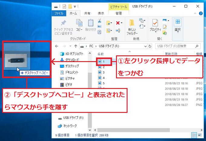 「①データ」を左クリック長押しで掴む→デスクトップへ持っていき「②デスクトップへコピー」を表示されたらマウスから手を離します。