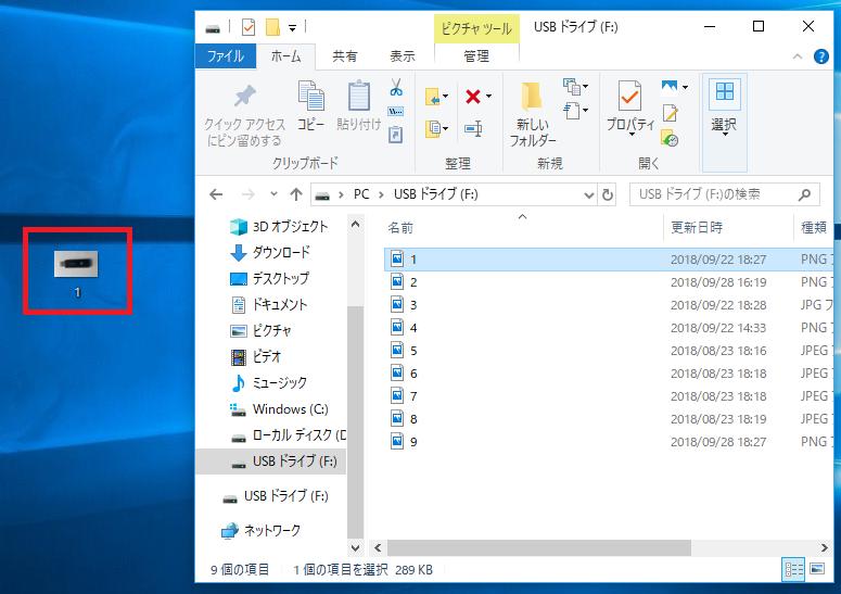 これでUSBメモリからパソコンにデータを保存することが出来ました。