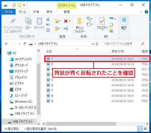USBメモリからパソコンに保存したい「データ」を左クリックし、背景が青く反転されたことを確認します。