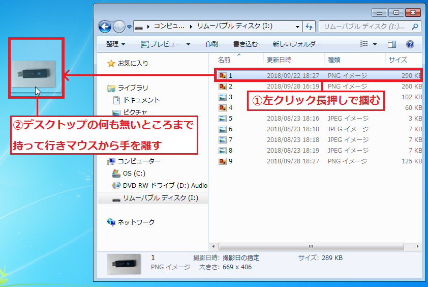 「①データ」を左クリック長押しで掴む→「②デスクトップの何も無いところ」まで持って行きマウスから手を離します。