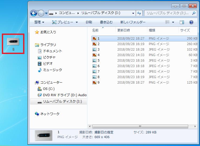 USBメモリからパソコンのデスクトップにデータを保存する事が出来ました。