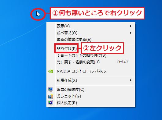 デスクトップの「①何も無いところ」で右クリック'「②貼り付け」を左クリックします。