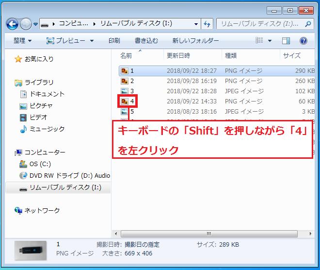 1~4までのデータを選択したいのであれば、キーボードの「Shift」を押しながら左クリックします。
