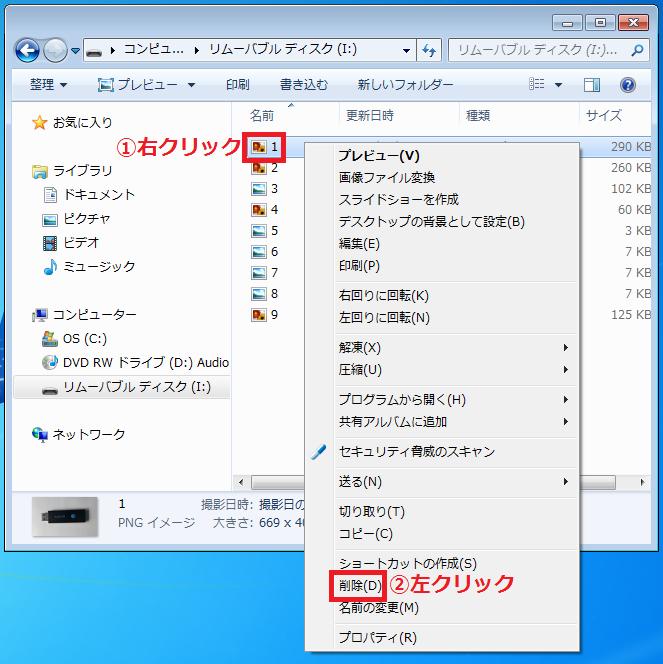 削除したい「①データ」を右クリック→「②削除」を左クリック。