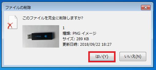「このファイルを完全に削除しますか?」と表示されるので「はい」を左クリック。