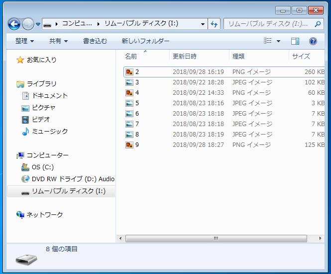 USBメモリからデータを削除する事ができました。