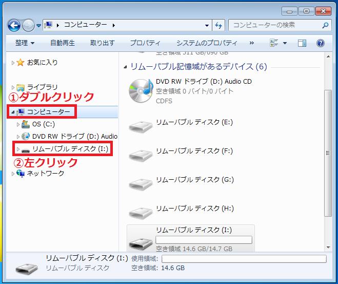 左の項目にある「①コンピューター」をダブルクリック'「②リムーバブルディスク」を左クリック。