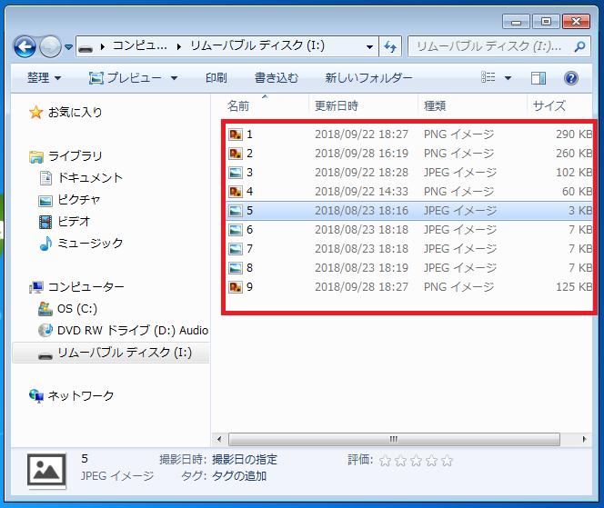 右にUSBメモリに保存されている「データ」が表示されます。