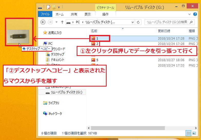 「①データ」を左クリック長押しで引っ張って行く→「②デスクトップへコピー」と表示されたら、マウスから手を離します。