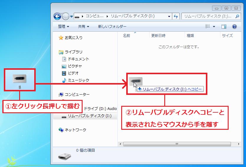 「①データ」を左クリック長押しで掴む→「②リムーバブルディスク」へコピーと表示されたら、マウスから手を離します。