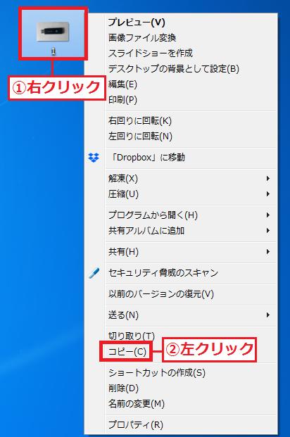 保存したい「①データ」を右クリック→「②コピー」を左クリック。
