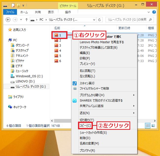 「①データ」を右クリック→「②コピー」を左クリックします。