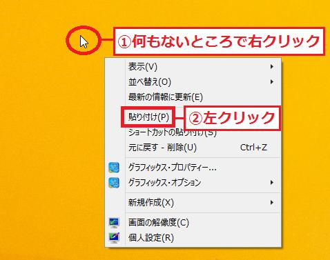 「①デスクトップの何もないところ」で右クリック→「②貼り付け」を左クリックします。