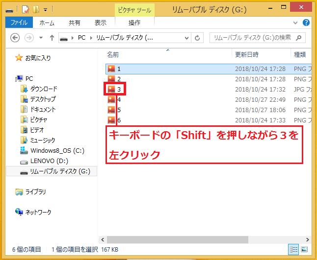 1~3までのデータを選択したいのであれば、キーボードの「Shift」を押しながら「3」を左クリックします。