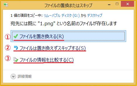 ファイルの種類とファイル名が一緒の場合は、「ファイルの置換またはスキップ」という画面が表示されます。各項目の意味については以下になります。