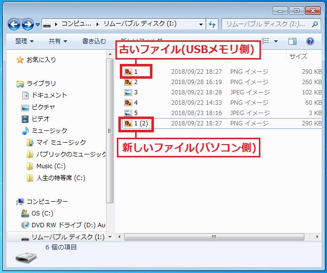 古いファイル(USBメモリ側)と新しいファイル(パソコン側)の両方のファイルを残すことになり、同じファイル名にならないように番号が追加されます。ここでは「1(2)」となっています。