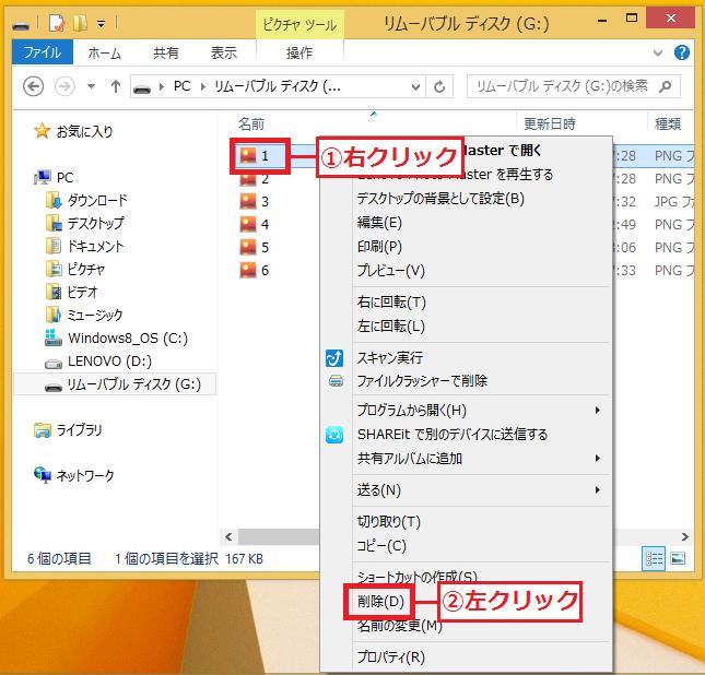 「①データ」を右クリック→「②削除」を左クリックします。