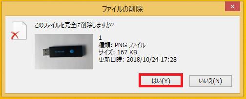「このファイルを完全に削除しますか?」と表示されたら「はい」を左クリックします。