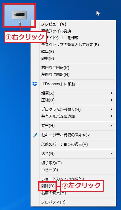 「①データ」を右クリック→「②削除」を左クリックで、データを削除することが出来ます。