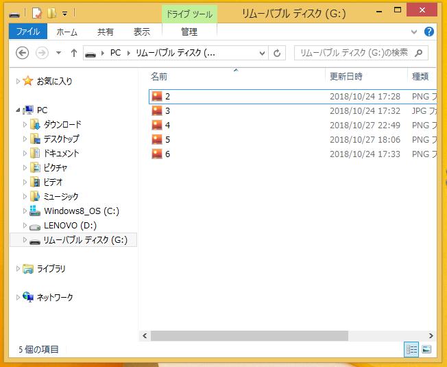 USBメモリからデータを削除することが出来ました。