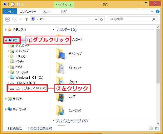 「①PC」をダブルクリック→「②リムーバブルディスク」を左クリック。