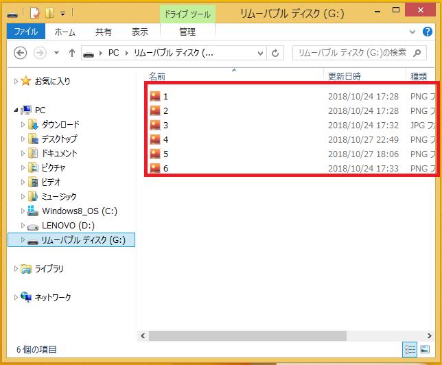USBメモリの中身が表示されます。