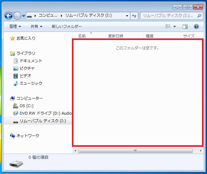 現在USBメモリに保存されているデータを確認することが出来ます。ここでは空となっております。