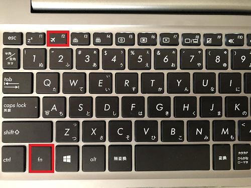 キーボードの「Fn」キーを押しながら飛行機マークがある「F2(飛行機マーク)」を押します。