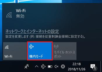 「windows10 機内モード フリー画像」の画像検索結果