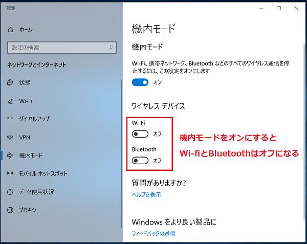 「丸」を右に持っていくと機内モードがオンになります。そして、機内モードがオンになると下にある「Wi-fi」と「Bluetooth」の設定がオフになります。