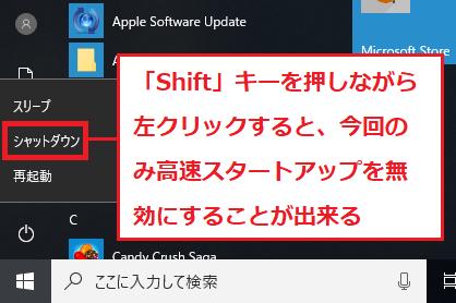 デメリットを理解した上で、どうしてもスタートアップを有効にしパソコンの起動時間を短縮したいのであれば、キーボードの「Shift」キーを押しながらシャットダウンを行えば、一時的に完全なシャットダウンになります。