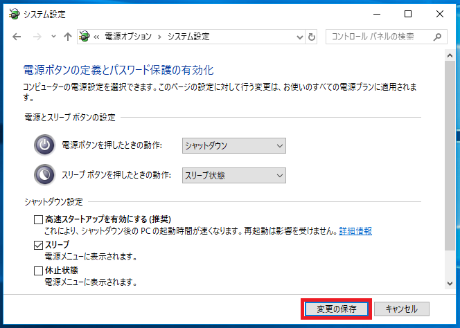 チェックを外したら右下にある「変更の保存」を左クリックすれば、高速スタートアップを無効に出来ます。後は念のためパソコンを再起動しておきましょう。