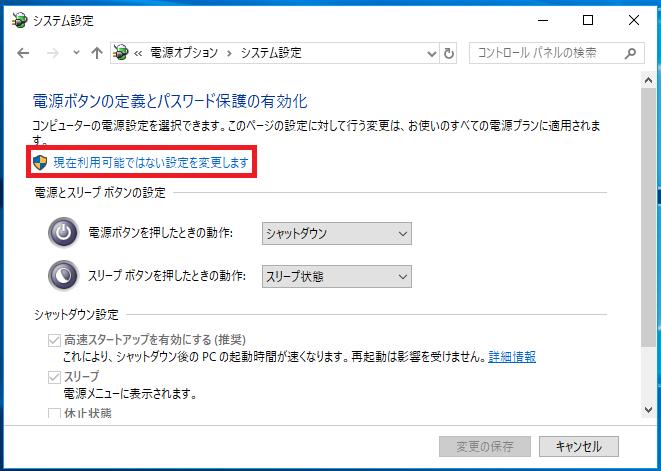 「現在利用可能ではない設定を変更します」を左クリックします。
