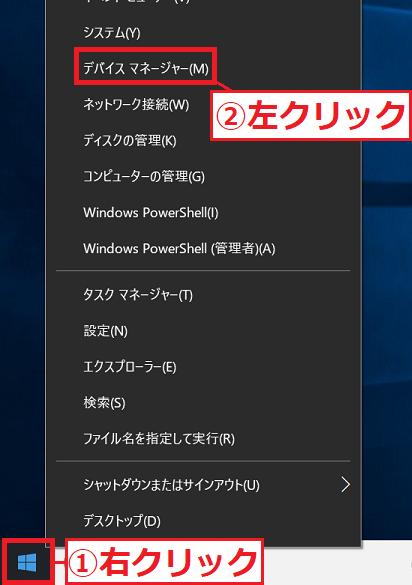 左下にある「①スタート」ボタンを右クリック→「②デバイスマネージャー」を左クリック。