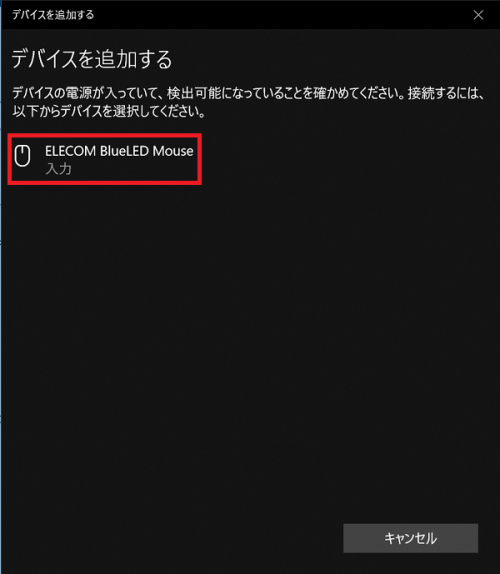 「Bluetoothのマウス」が表示されたら左クリックします。