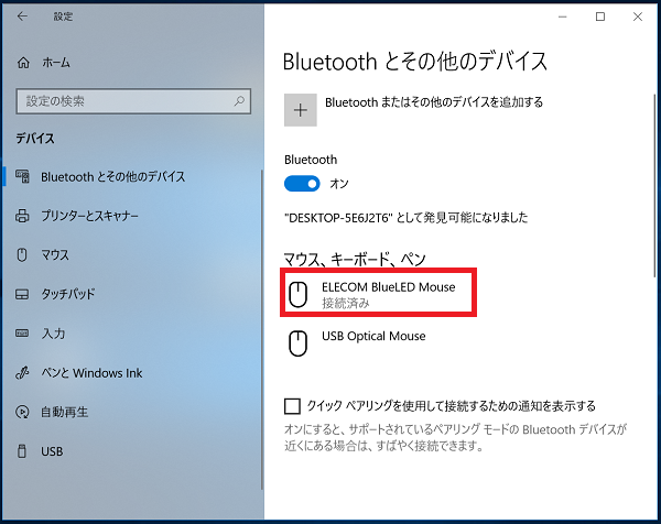 先ほどの「Bluetoothとその他のデバイス」の画面に戻り、「Bluetoothのマウスが追加」されていることが確認できます。
