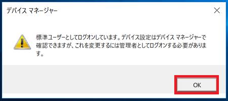 「標準ユーザーとしてログオンしています」と表示された場合は、「OK」ボタンを左クリックして閉じてください。ここではBluetoothの確認だけなので問題ありません。