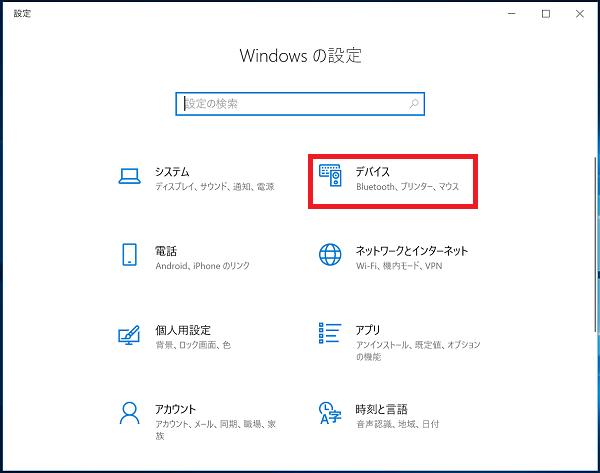 「Windowsの設定」の画面が開くので「デバイス」を左クリックします。