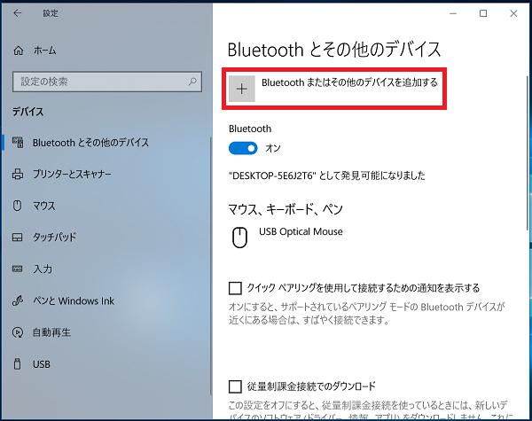 「Bluetoothまたはそのほかのデバイスを追加する」の「+」を左クリックします。