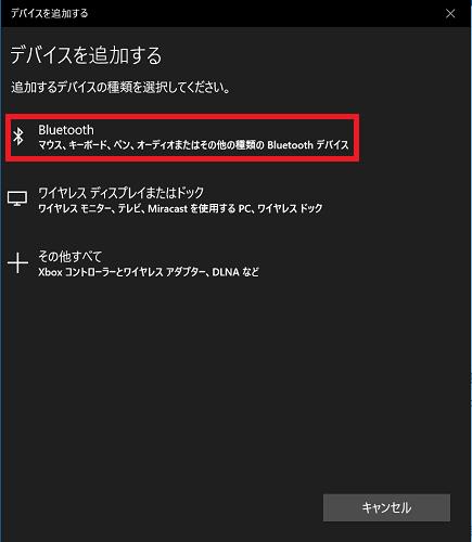「Bluetooth」を左クリックします。