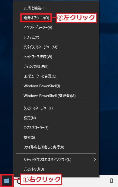 右下にある「①スタート」ボタンを右クリック→「②電源オプション」を左クリックします。
