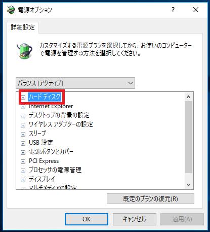 外付けHDDやSSDの電源を付けっぱなしにしたい場合は、「ハードディスク」をダブルクリックします。