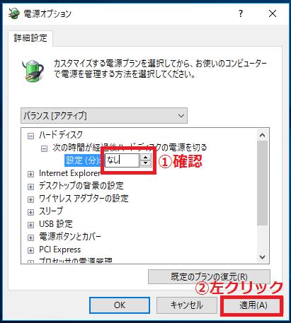 設定の時間が「①なし」になっていることを確認→「②適用」ボタンを左クリックします。