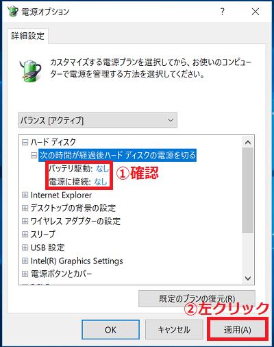 「①設定」を確認→「②適用」ボタンを左クリックします。